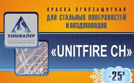 Unitfire CH