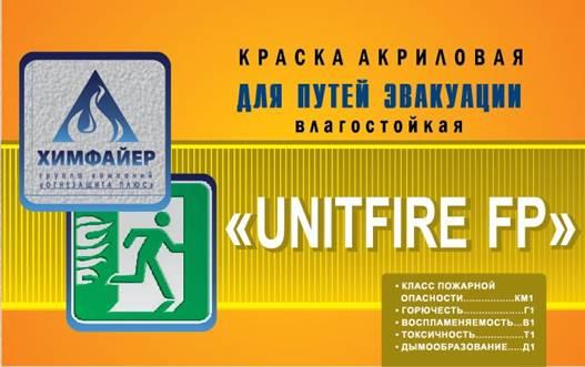 Однокомпонентная гомогенизированная краска на водной основе UNITFIRE FP