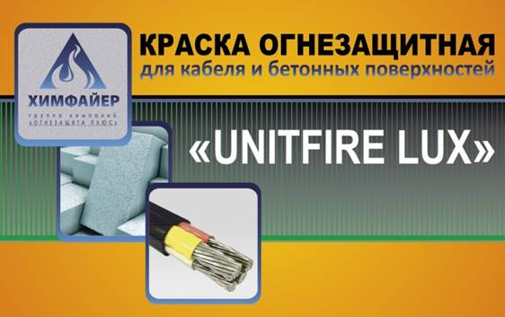Огнезащитное покрытие на латексной основе для защиты кабеля и бетона UNITFIRE LUX